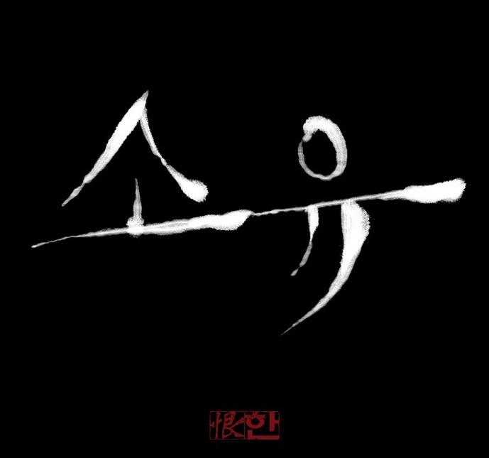 [웹툰 리뷰]소유 - 한