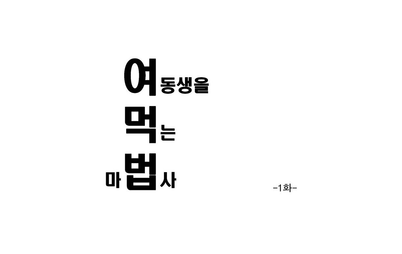 [웹툰 리뷰]여동생을 먹는 마법사 - 아륵