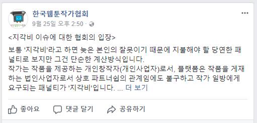 한국 웹툰 작가 협회의 입장문으로 밝혀진 웹툰 지각비의 실태