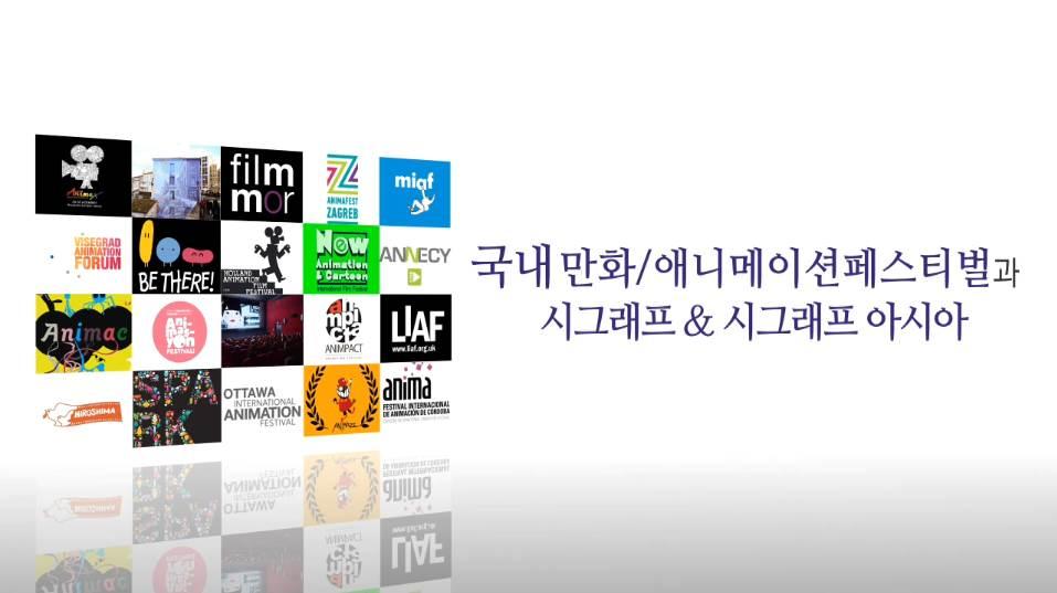 세계 만화애니메이션 페스티벌 2 - 국내 만화애니메이션 페스티벌과 시그래프 & 시그래프 아시아