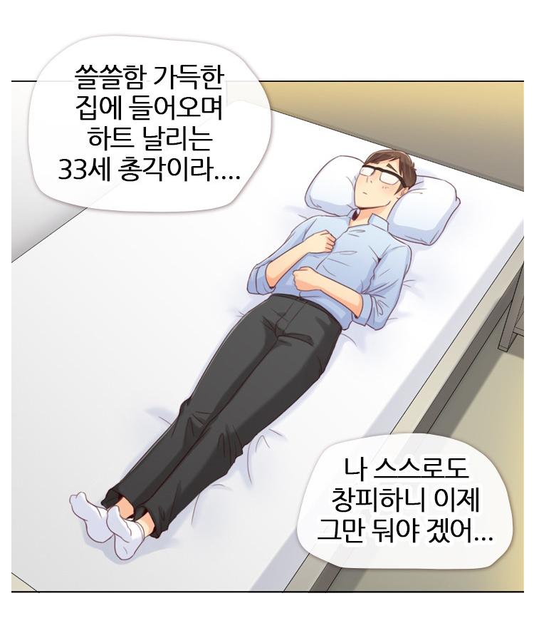 [웹툰 리뷰]잔망스러운 정주임 - 이현민 miyune 이현민 | miyune