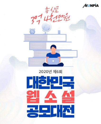 문피아 대한민국 웹소설 공모대전