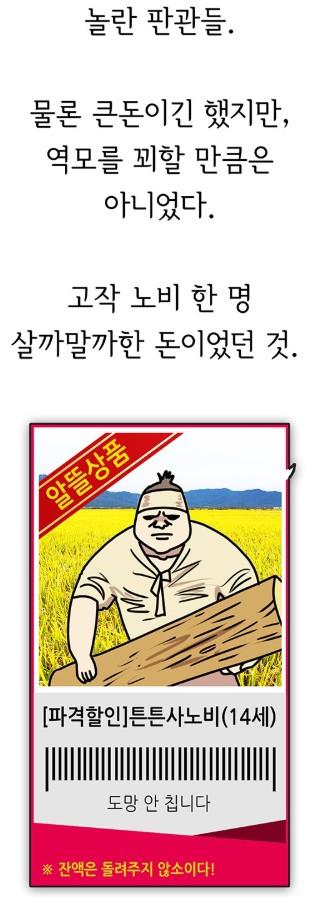 조선왕조실톡