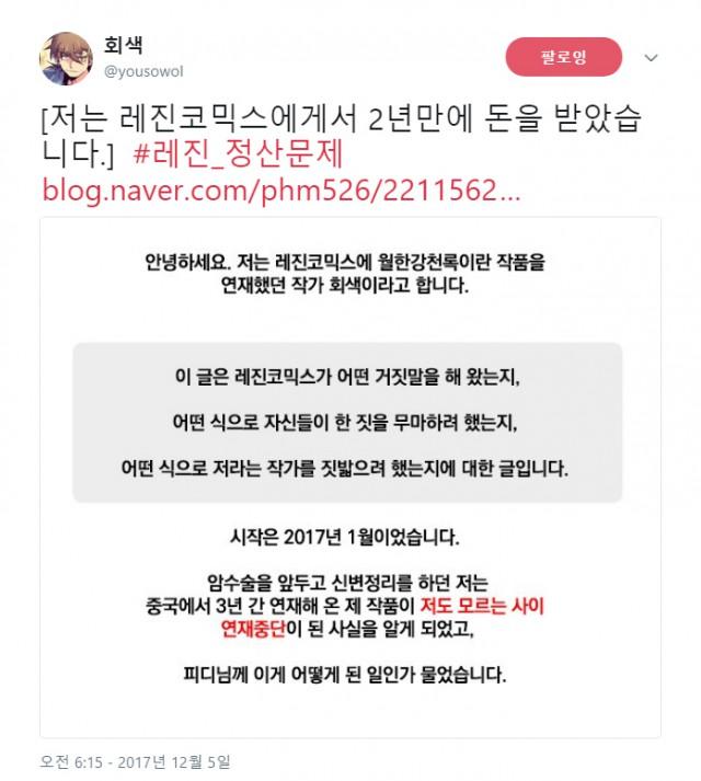 레진 코믹스 웹툰 월한강천록. 해외 정산 미지급 이슈