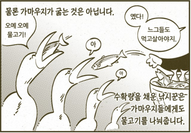[웹툰 리뷰]혼자를 기르는 법 - 김정연