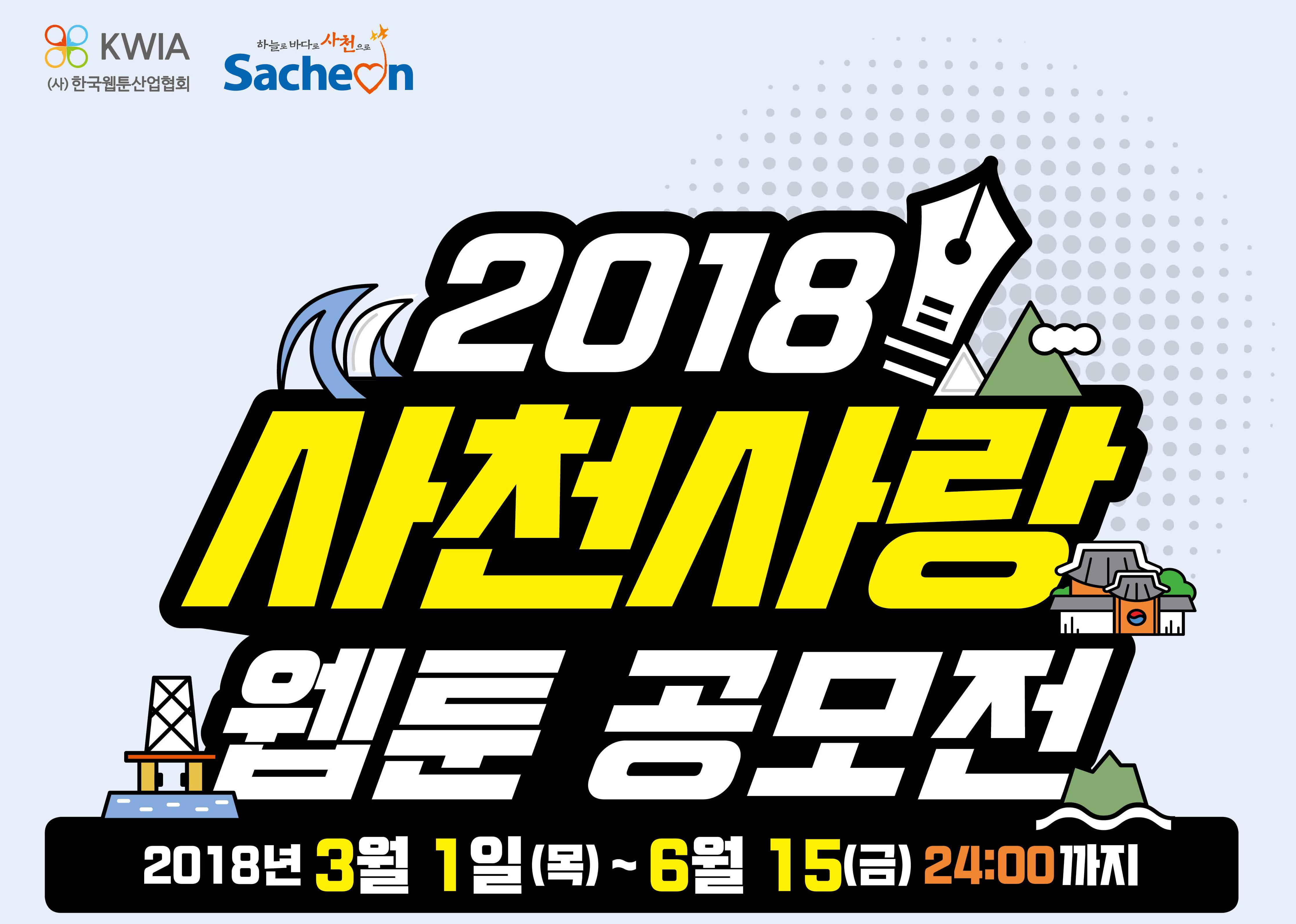 '2018 사천사랑 웹툰 공모전' 당선작 발표