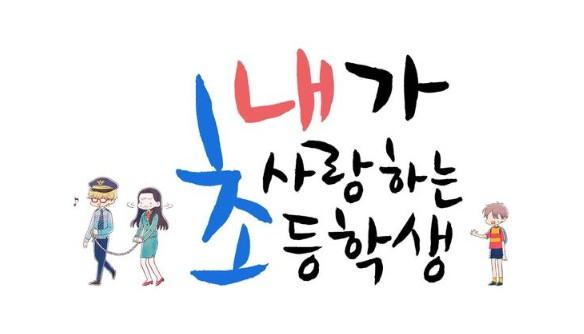 [웹툰 리뷰]내가 사랑하는 초등학생 [제1회 세계만화공모전 수상작] - 화로