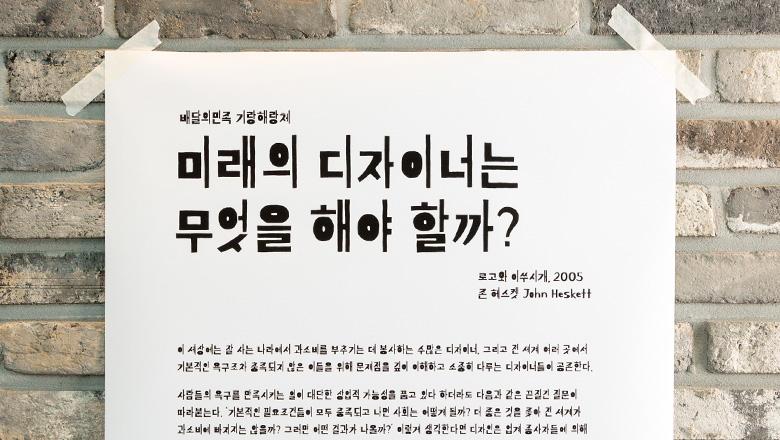 [폰트] 배달의 민족 - 기랑해랑체