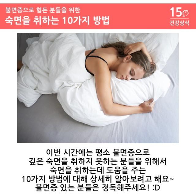숙면을 취하는 10가지 방법   출처 : 굿닥