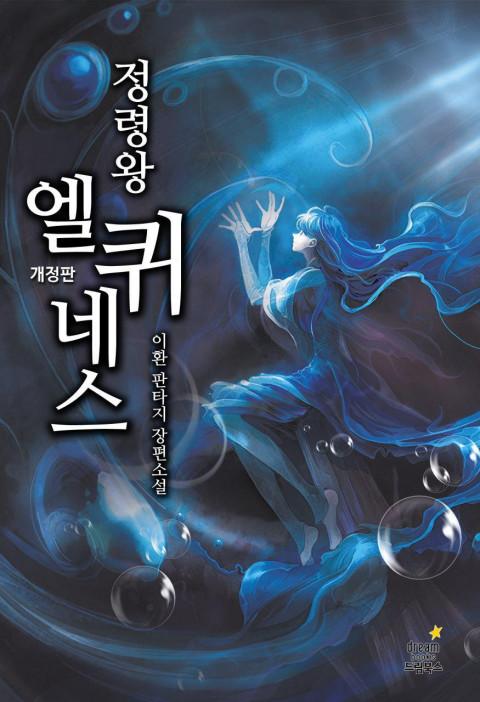 [웹툰 리뷰]정령왕 엘퀴네스 - 냐르 이환 이환