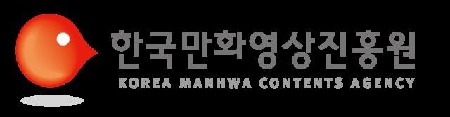 [한국만화영상진흥원] 2018년 3분기 웹툰스타트업캠퍼스 집중업무공간 사용자 모집 공고
