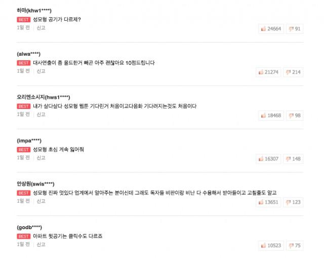 고교생활기록부 댓글