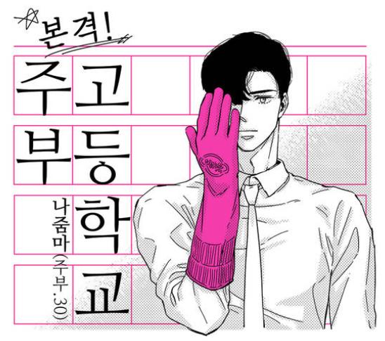 [웹툰 리뷰]본격 주부고등학교 - 나줌마