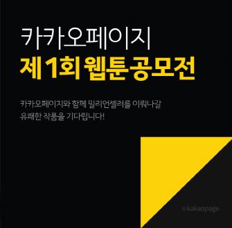 [카카오페이지] 제 1회 웹툰 공모전 개최