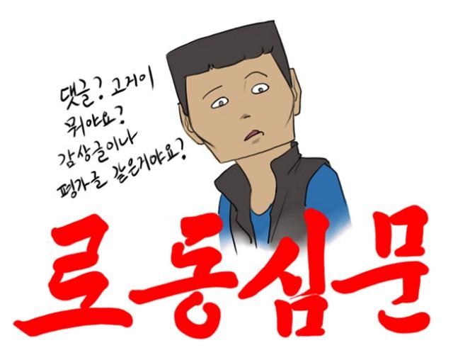 로동심문, 최성국, 꼬레아우라, 2016