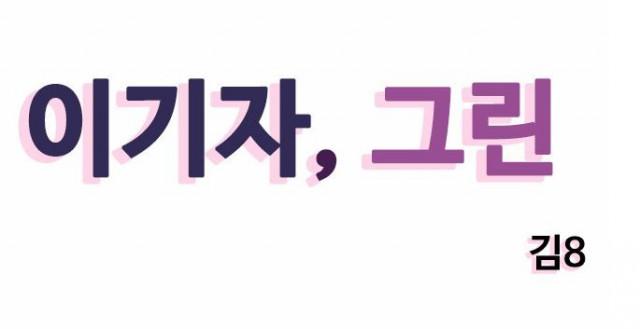 [웹툰 리뷰]이기자, 그린 - 김8
