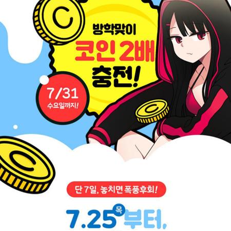 코인 세일 (출처: 레진코믹스)