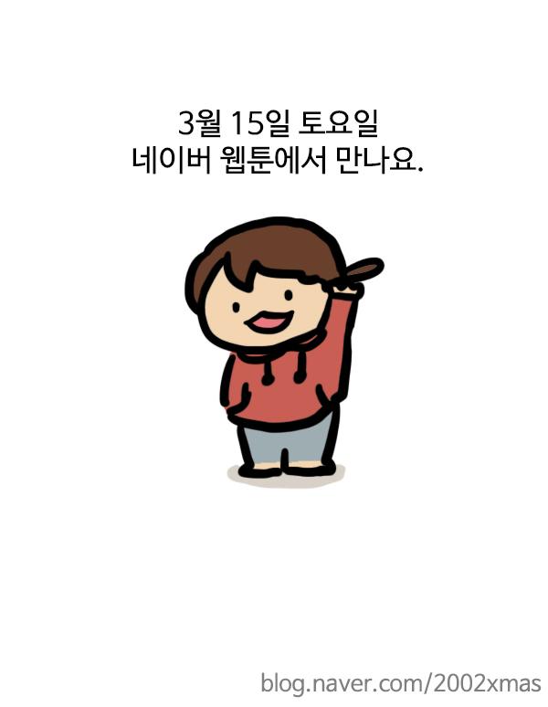 [웹툰 리뷰]미쳐 날뛰는 생활툰 - Song