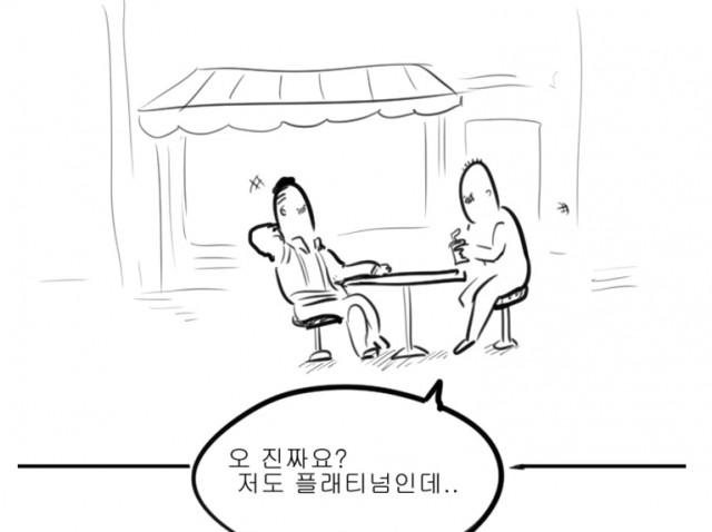 탑툰 '뽈쟁이툰' 9화