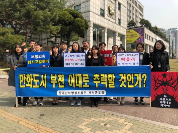 만영진 새노조 부천시청 시위