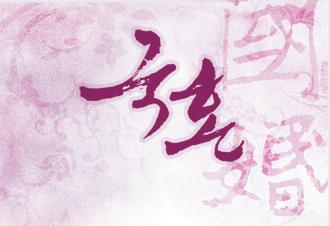 국혼(國婚)