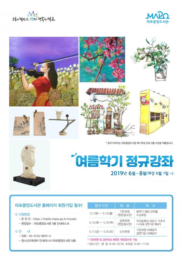 마포도서관 여름학기 정규강좌 홍보물.jpg