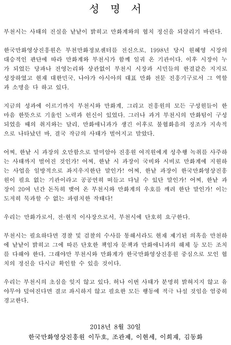 한국만화영상진흥원, 부천시 성추행 녹취 종용 사태 등에 대한 성명서