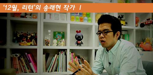 현업작가가 한국만화를 말하다. - '12월, 리턴'의 송래현 작가 1