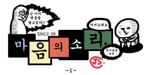 [웹툰 리뷰]마음의소리 - 조석