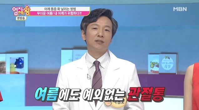 [어깨] 초간단 천연 파스 만들기 | 출처 : 굿닥