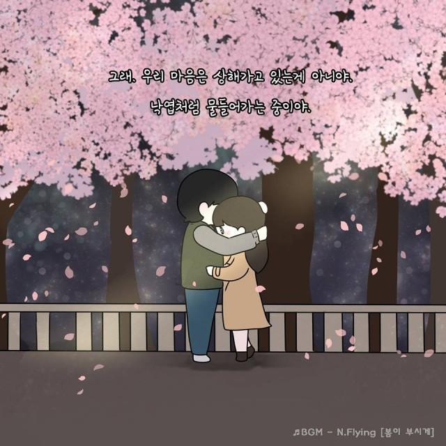 연애웹툰 규찌툰