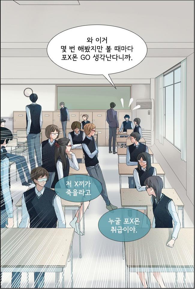 [웹툰 리뷰]엔드리스 - 박하연 윤준식