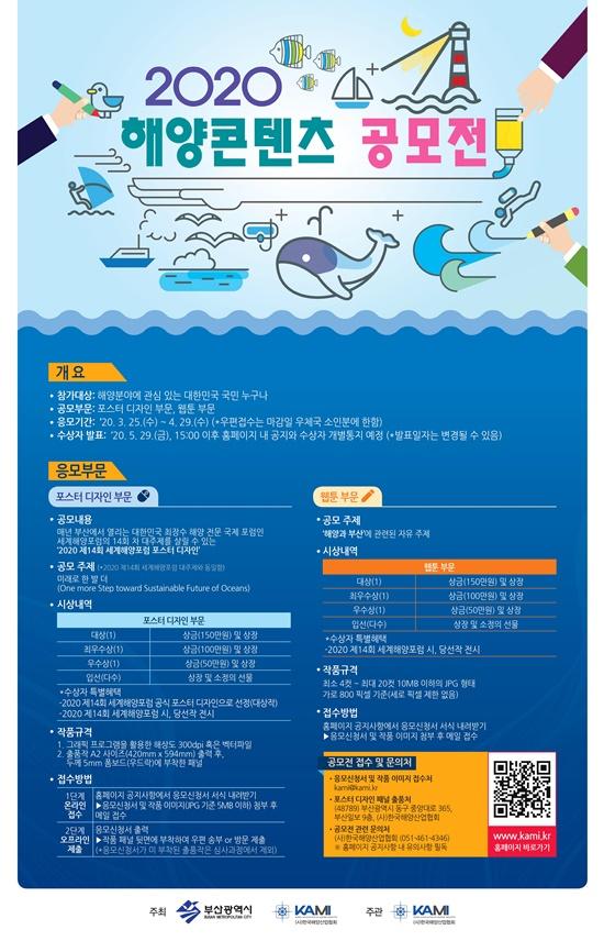 03.25_해양콘텐츠.jpg