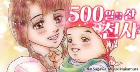500일을 산 천사