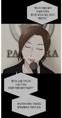 [웹툰 리뷰]내 ID는 강남미인! - 기맹기