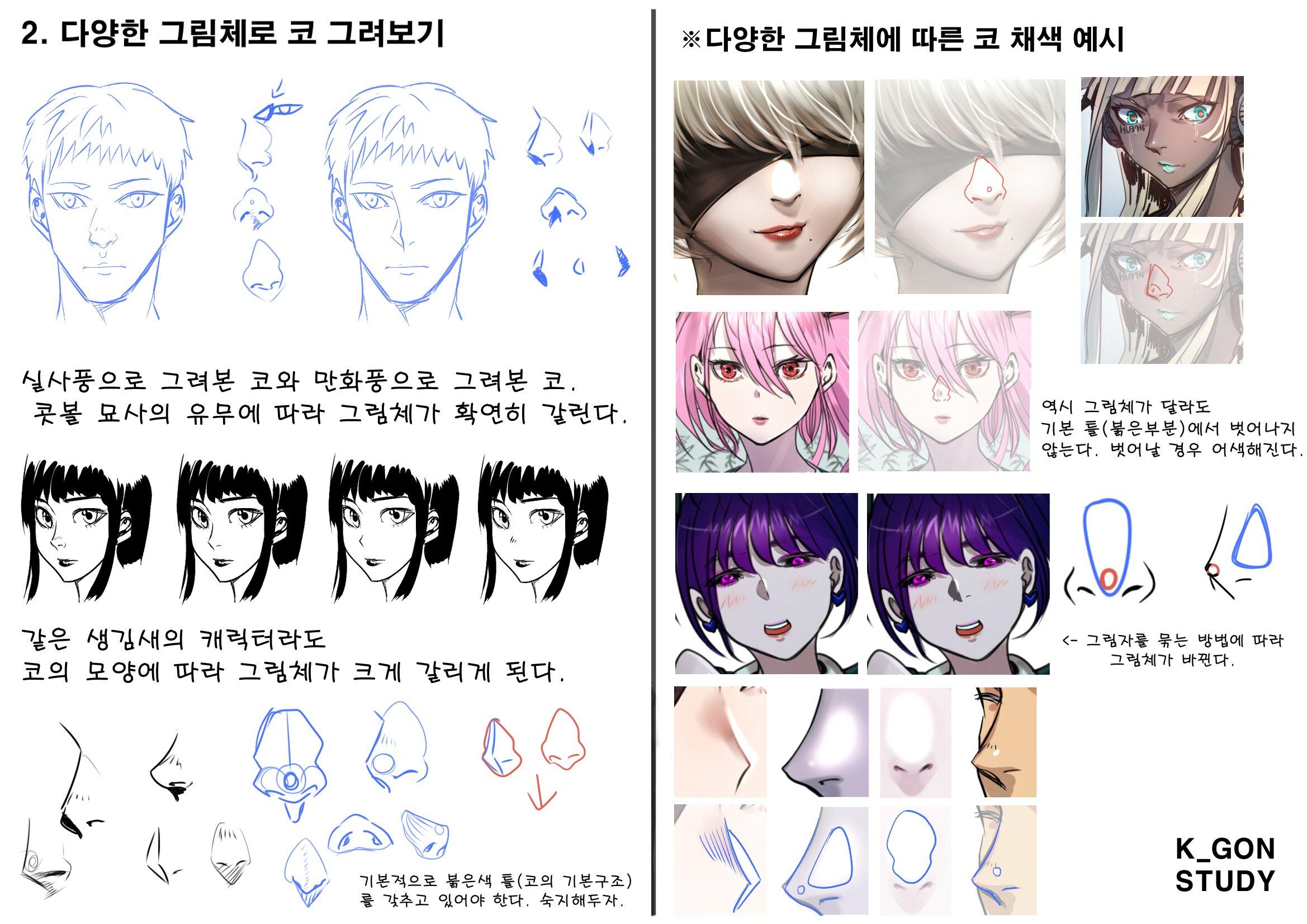 케이곤의 사이툴 기초 얼굴 드로잉/채색 강좌 3 - 다양한 그림체로 코 그려보기
