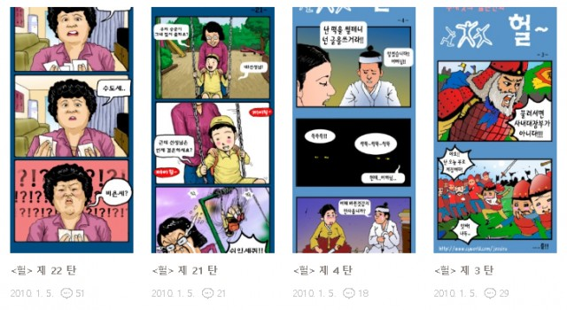 주동근 작가님 블로그 캡쳐