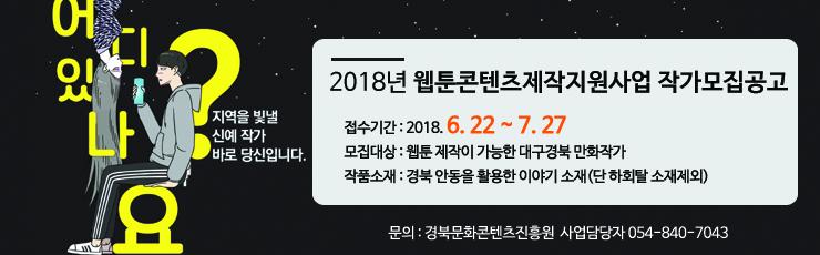 경상북도문화콘텐츠진흥원 2018년 웹툰콘텐츠제작지원사업 작가모집공고