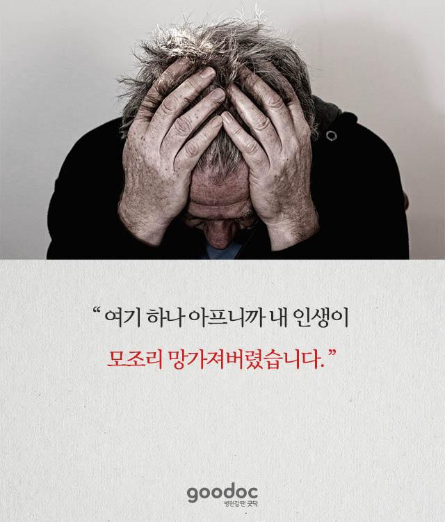 [허리] 수만명이 열광했던 기적의 치료법의 비밀   출처 : 굿닥