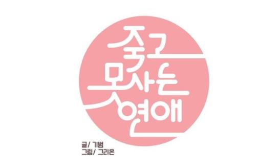 [웹툰 리뷰]죽고 못사는 연애 - 기범 그리온