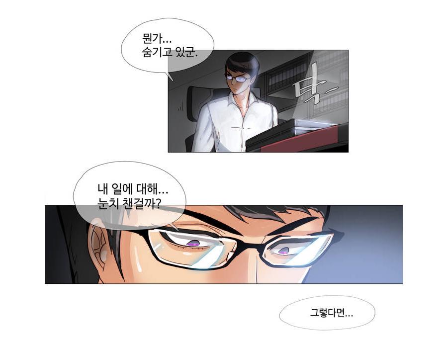[웹툰 리뷰]그집, 사정 - 버쳐보이