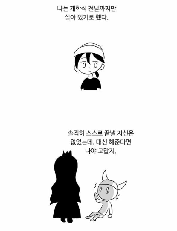 [웹툰 리뷰]여중생A - 허5파6