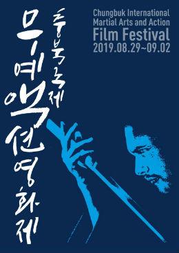 무예액션영화제.jpg