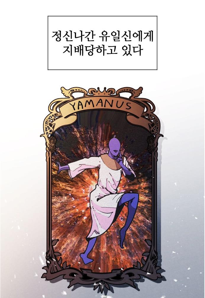 [웹툰 리뷰]어글리후드 - 미애