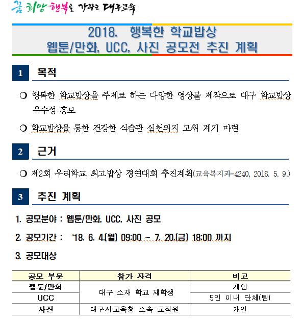 대구교육청, <학교 밥상을 알려라!> 웹툰·UCC·사진 공모전