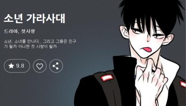 소년가라시대(1).JPG