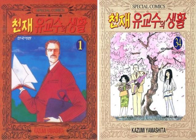 『천재 유교수의 생활』 야마시타 카즈미 지음 1 ~ 34권  1988년 ~ 연재중