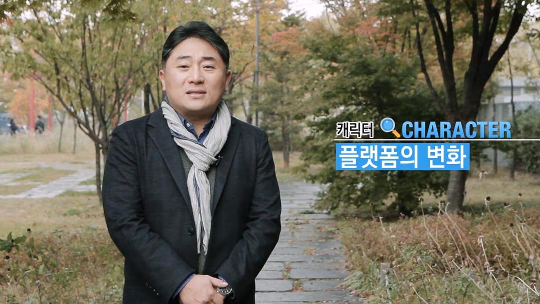 한눈에 살펴보는 한국 캐릭터 변천사 2 - 한국 캐릭터 산업의 플랫폼 변화 및 진화경로 분석