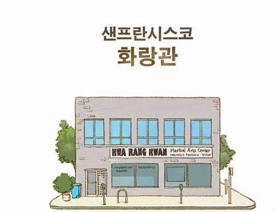 [웹툰 리뷰]샌프란시스코 화랑관 - 돌배