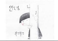 2017 대한민국캐릭터 공모대전 수상작품 소개